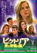 ビクトリア 愛と復讐の嵐 シーズン2 VOL.5