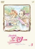 風の少女エミリー Vol.3