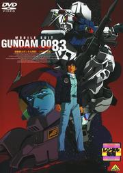 劇場版 機動戦士ガンダム0083 −ジオンの残光−