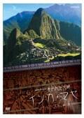 NHKスペシャル 失われた文明 インカ・マヤ マチュピチュ 天空に続く道
