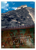 NHKスペシャル 失われた文明 インカ・マヤ 密林が生んだ二千年の王国