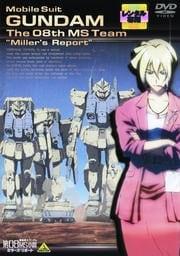 劇場版 機動戦士ガンダム/第08MS小隊 −ミラーズ・リポート−