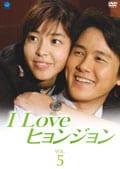 I Love ヒョンジョン Vol.5