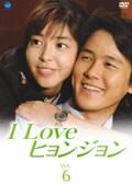 I Love ヒョンジョン Vol.6
