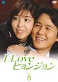 I Love ヒョンジョン Vol.8