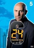 24 −TWENTY FOUR− シーズンVI vol.5
