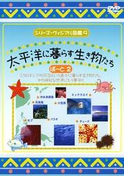 シリーズ・ヴィジアル図鑑 9 太平洋に暮らす生き物たち パート2