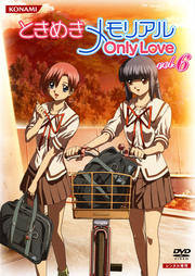 ときめきメモリアル OnlyLove vol.6