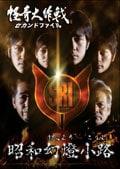 怪奇大作戦 セカンドファイル File2 昭和幻燈小路