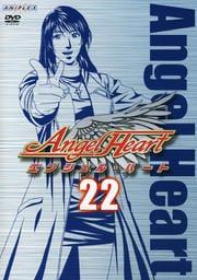 エンジェル・ハート 22