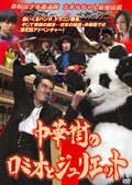 岸和田少年愚連隊 カオルちゃん最強伝説 中華街のロミオとジュリエット