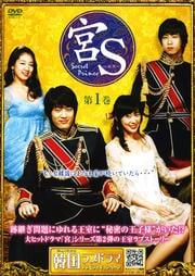 宮S(クンエス) Secret Princeセット