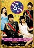 宮S(クンエス) Secret Prince 第2巻