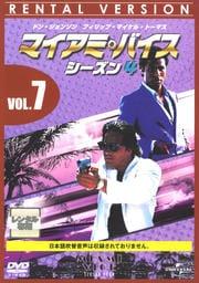 マイアミ・バイス シーズン4 VOL.7