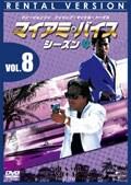 マイアミ・バイス シーズン4 VOL.8