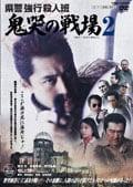 県警強行殺人班 鬼哭の戦場 2