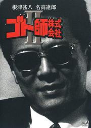 ゴト師株式会社 II