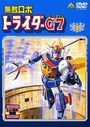 無敵ロボ トライダーG7 1