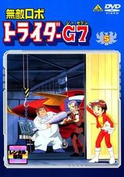 無敵ロボ トライダーG7 5