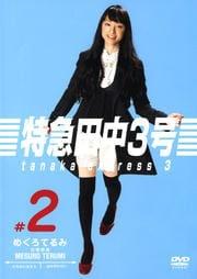 特急田中3号 #2