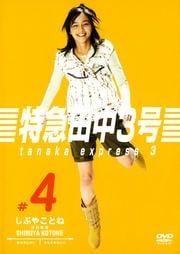 特急田中3号 #4