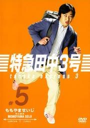 特急田中3号 #5