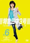 特急田中3号 #6
