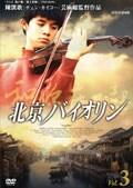 北京バイオリン Vol.3