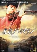 北京バイオリン Vol.4