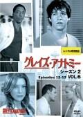 グレイズ・アナトミー シーズン2 Vol.6