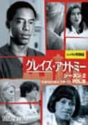 グレイズ・アナトミー シーズン2 Vol.8
