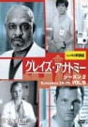 グレイズ・アナトミー シーズン2 Vol.9