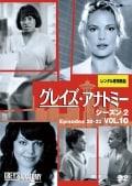 グレイズ・アナトミー シーズン2 Vol.10
