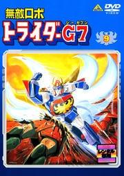 無敵ロボ トライダーG7 9<最終巻>