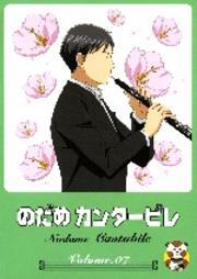 のだめカンタービレ Volume.07