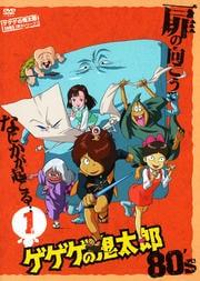ゲゲゲの鬼太郎 80's(第3シリーズ)