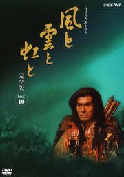 NHK大河ドラマ 風と雲と虹と 完全版 DISC.10