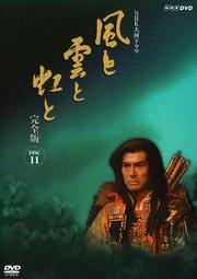 NHK大河ドラマ 風と雲と虹と 完全版 DISC.11