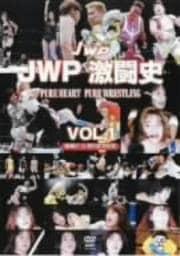 JWP激闘史 PURE HEART PURE WRESTLING vol.1