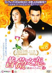 薔薇之恋〜薔薇のために〜 vol.8