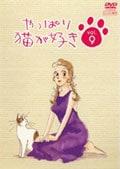 やっぱり猫が好き Vol.9