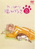 やっぱり猫が好き Vol.10