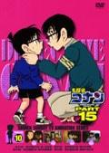 名探偵コナン DVD PART15 vol.10