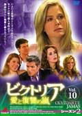 ビクトリア 愛と復讐の嵐 シーズン2 VOL.10