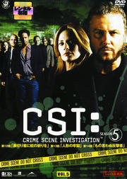 CSI:科学捜査班 SEASON 5 VOL.5