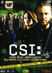 CSI:科学捜査班 SEASON 5 VOL.8