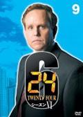 24 −TWENTY FOUR− シーズンVI vol.9