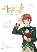 マージナルプリンス−月桂樹の王子達− Volume 7