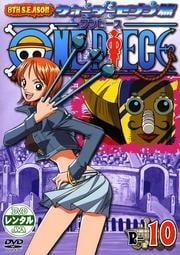 ONE PIECE ワンピース 8thシーズン ウォーターセブン篇 R-10