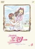 風の少女エミリー vol.4